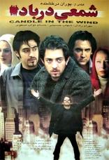 http://iranact.com/cinema/images/films/Shamee_Dar_Bad_1382_2003.jpg